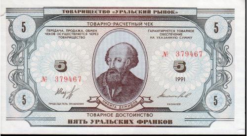 Т-во 'Уральский рынок' Немцовка 1991 г 5 Уральских франка XF