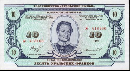 Т-во 'Уральский рынок' Немцовка 1991 г 10 Уральских франка XF