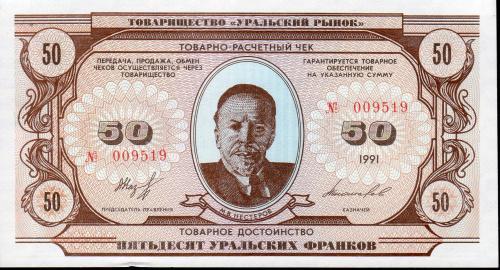 Т-во 'Уральский рынок' Немцовка 1991 г 50 Уральских франка XF