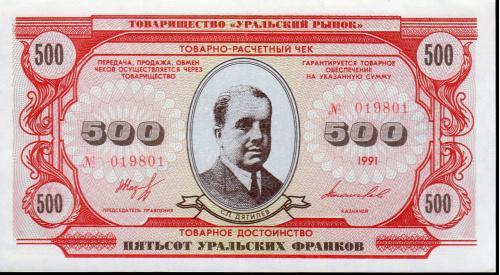 Т-во 'Уральский рынок' Немцовка 1991 г 500 Уральских франка XF
