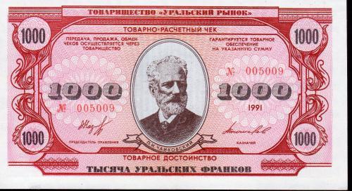 Т-во 'Уральский рынок' Немцовка 1991 г 1000 Уральских франка XF