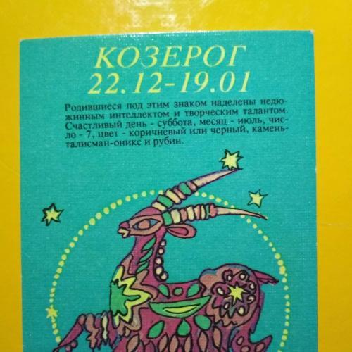 Календарик.  1992 год. Гороскоп.