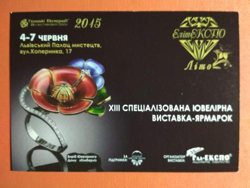Календарик. Реклама. Ювелирка.  2015. Львов
