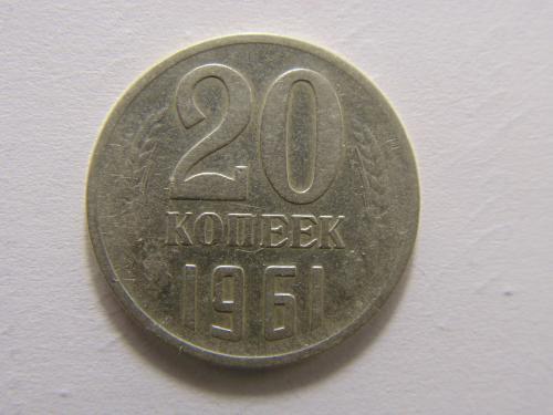 20 копеек 1961г.СССР