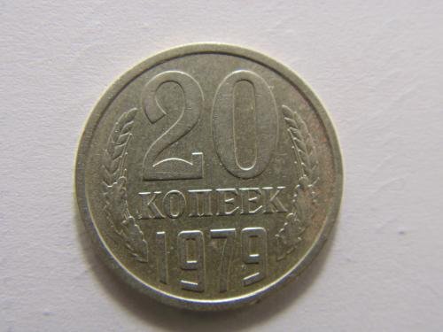 20 копеек 1979г.СССР