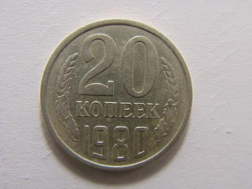 20 копеек 1980г.СССР