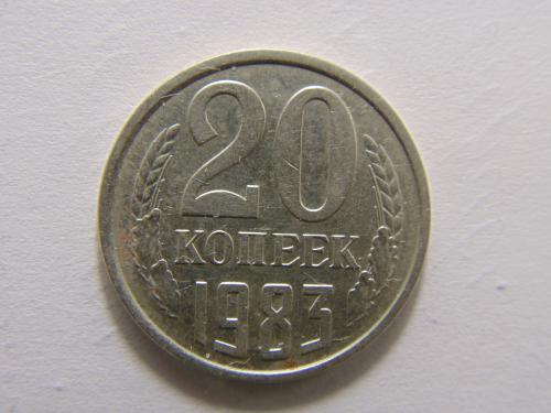 20 копеек 1983г.СССР