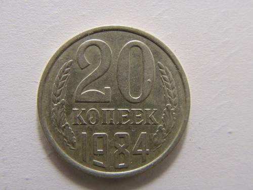 20 копеек 1984г.СССР