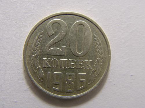 20 копеек 1986г.СССР