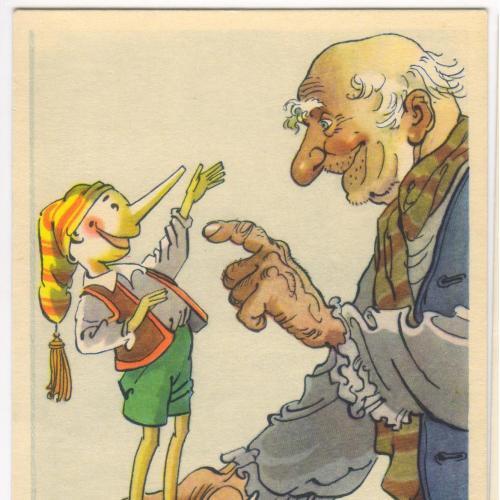 Буратино и Папа Карло.Худ. К.Ротов .Изогиз. 1958