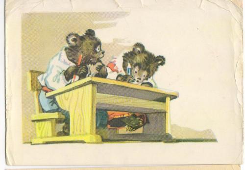 Дай списать. Худ. А Вендер. Медведи. Таллин. 1957