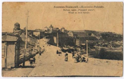 Україна.Каменецк-Подольский. Выезд через Турецкий мост. Почтовая карточка