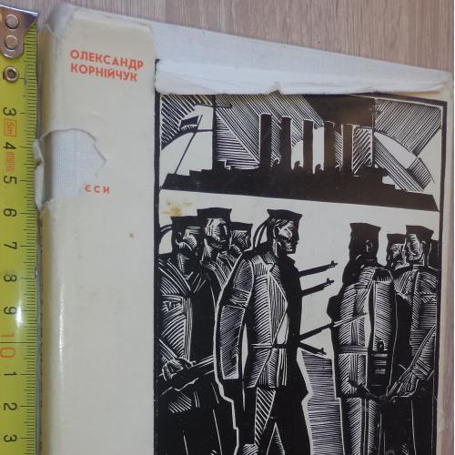 Корнійчук О. П`єси. Автограф дружини автора. К., Дніпро, 1970