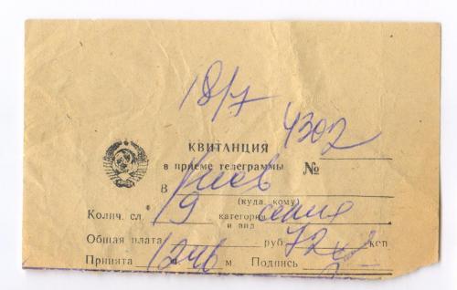 Квитанция о приеме телеграммы 18.07.1978. Львов / Львів