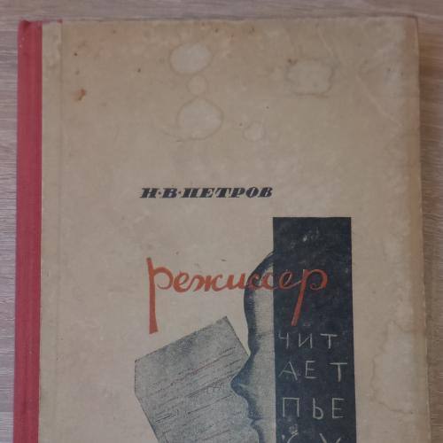 Петров Н. Режиссер читает пьесу. Материалы к теории режиссуры. ОГИЗ ГИХЛ, Л., 1934