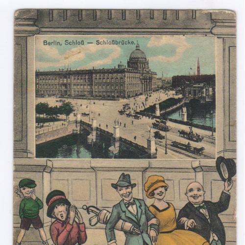 Приехал в Берлин №2. Юмор/Kam Glücklich an und melde dir, Berlin, das imponiert mir.1920er