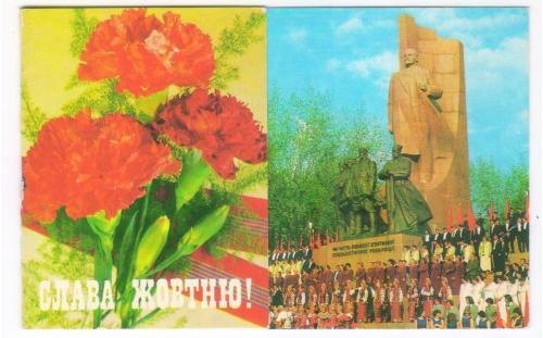 Пропаганда. Слава Жовтню! Фото І.Дергільова, Р.Якименка.  Київ. Мистецтво. 1980.  РДЧ