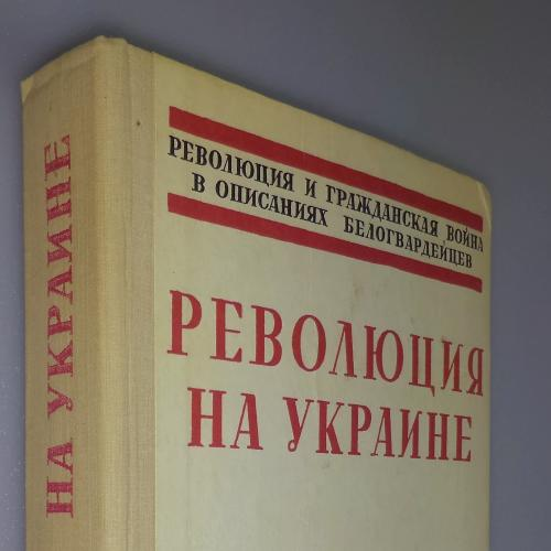 Революция на Украине...в описаниях белогвардейцев. Репринт.1930г. К., Политлит-ра. 1990