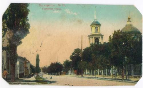 Таганрог №75. Греческая улица.