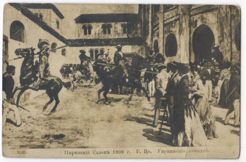 Живопись. Г.Цо. Упражнение лошадей. Парижский салон 1909г. №5040.