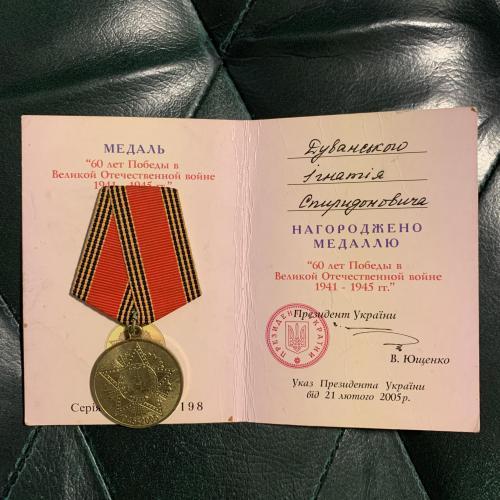 60 лет Победы с доком