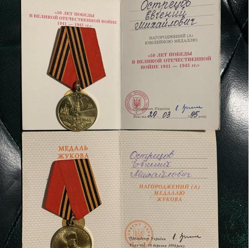 Медаль 50 лет Победы Медаль Жукова, доки на одного
