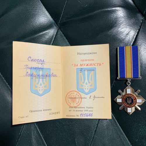 Орден за мужество, за мужність 3 степени с доком