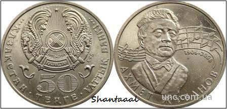 Shantaaal, Казахстан 50 тенге 2006, А. Жубанов
