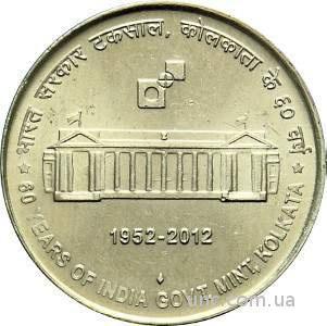 Shantal, Индия 5 рупий 2012, 60 лет МД. UNC