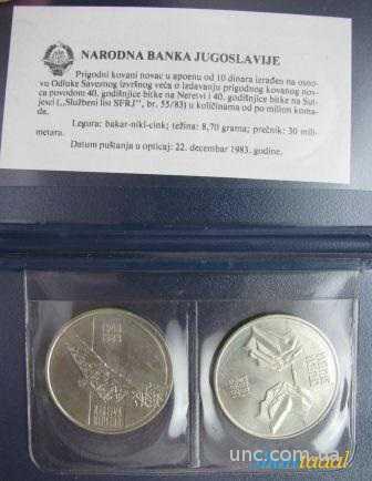 Shantal,Югославия Набор 2 мон. 10 динар 1983 Битвы
