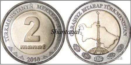 Shantaaal, Туркменистан 2 маната 2010 год