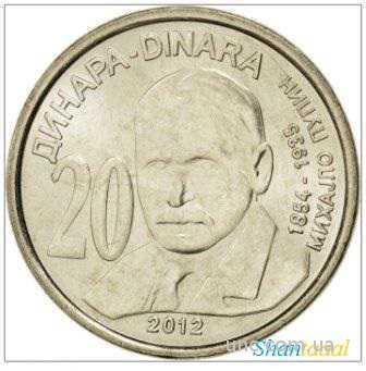Shantааal, Сербия 20 динар 2012 Михаил Пупин