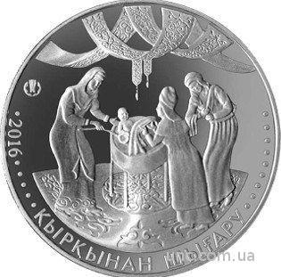 Shantal, Казахстан 100 тенге 2016, 40 дней НОВИНКА UNC