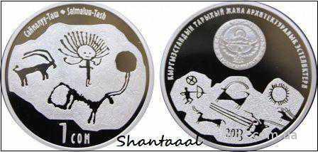 Shantааal, Кыргызстан 1 сом 2013 год Памятники UNC