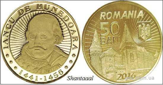 Shantaal, Румыния Янку де Хунедоа 50 бани 2016 UNC