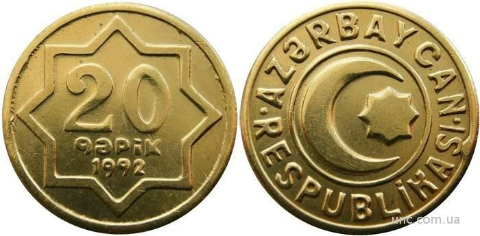 Shantaaal, Азербайджан 20 гяпиков 1992. БРОНЗА. UNC