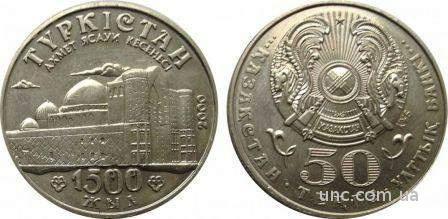 Shantaaal, Казахстан 50 тенге 2000, Туркестан, UNC
