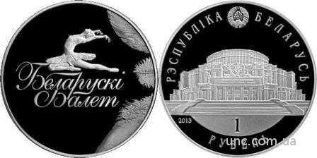 Shantaaal,Беларусь 1 рубль 2013, Балет UNC