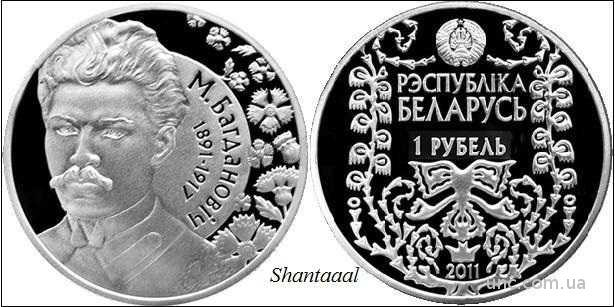 Shantal, Беларусь 1 рубль Максим Богданович 2011