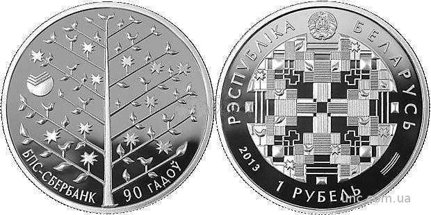 Shantal, Беларусь 1 рубль Сбербанк 2013 год