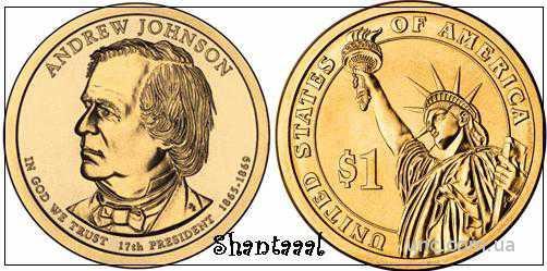 Shantaaal, 1 доллар 2011, Эндрю Джонсон, 17 Президент США