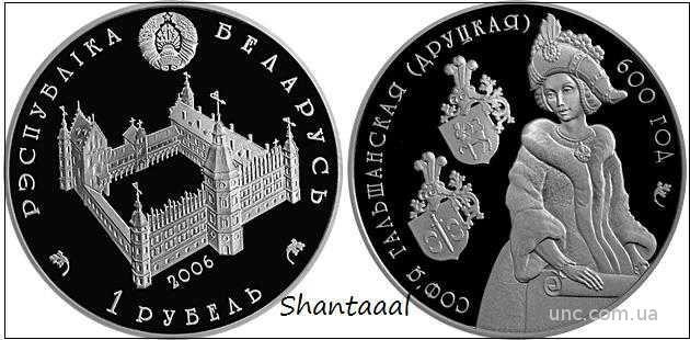 Shantal, Беларусь 1 рубль Софья Гольшанская 2006