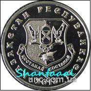 Shantal, Казахстан 50 тенге 2013, Костанай