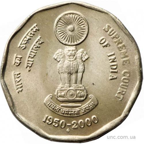 Shantaaal, Индия 2 рупии 2000, 50 лет суду. UNC