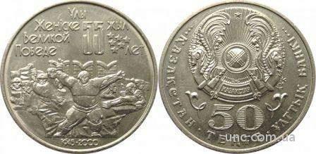 Shantaaal, Казахстан 50 тенге 2000, 55 лет Победы ВОВ, UNC