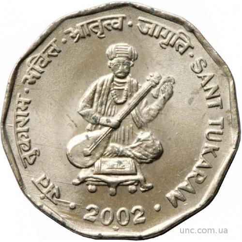 Shantaaal, Индия 2 рупии 2002, Сант-Тукарам. UNC