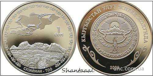 Shantааl, Кыргызстан 1 сом 2009 Сулайман-Тоо UNC
