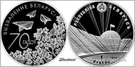 Shantal,Беларусь 1р 70-летие освобождения 2014