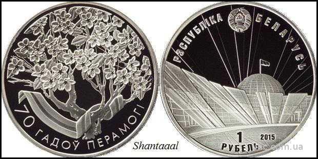 Shantal, Беларусь 1 рубль 70 Победы ВОВ 2015 год