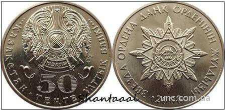 Shantal, Казахстан 50 тенге 2008, Звезда ордена Данк